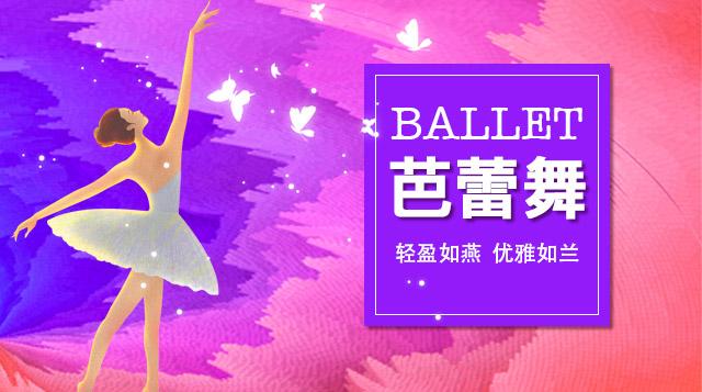芭蕾舞-轻盈如燕 优雅如兰