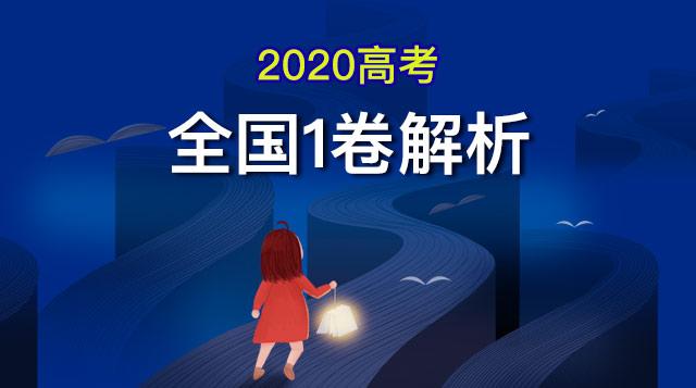直播-2020全国1卷解析