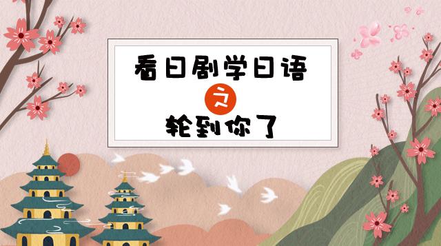看日剧学日语